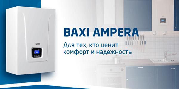 НОВИНКА! Электрические котлы BAXI Ampera