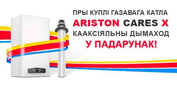 К котлам ARISTON серии Cares X FF – дымоход в подарок!
