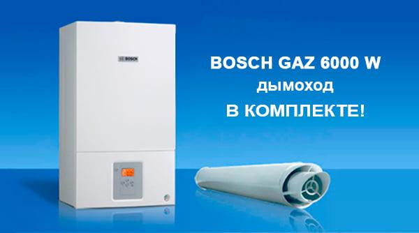К котлам BOSCH серии Gaz6000 – дымоход в комплекте!